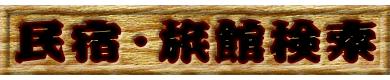 民宿・旅館検索/ロゴ